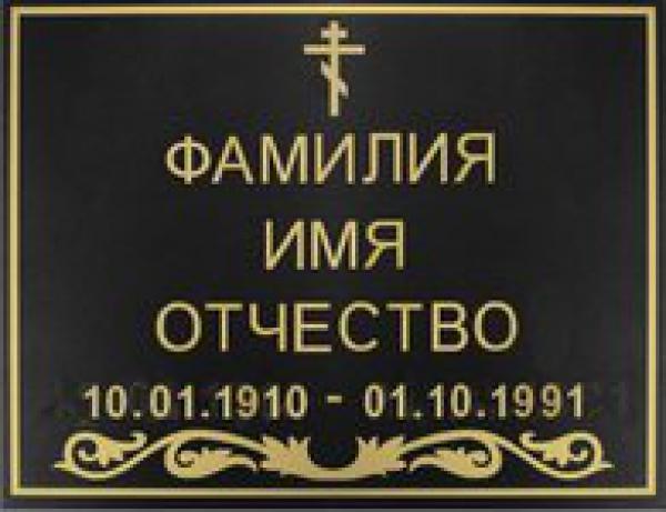 Табличка на штыре