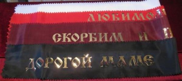 Лента со стандартной надписью